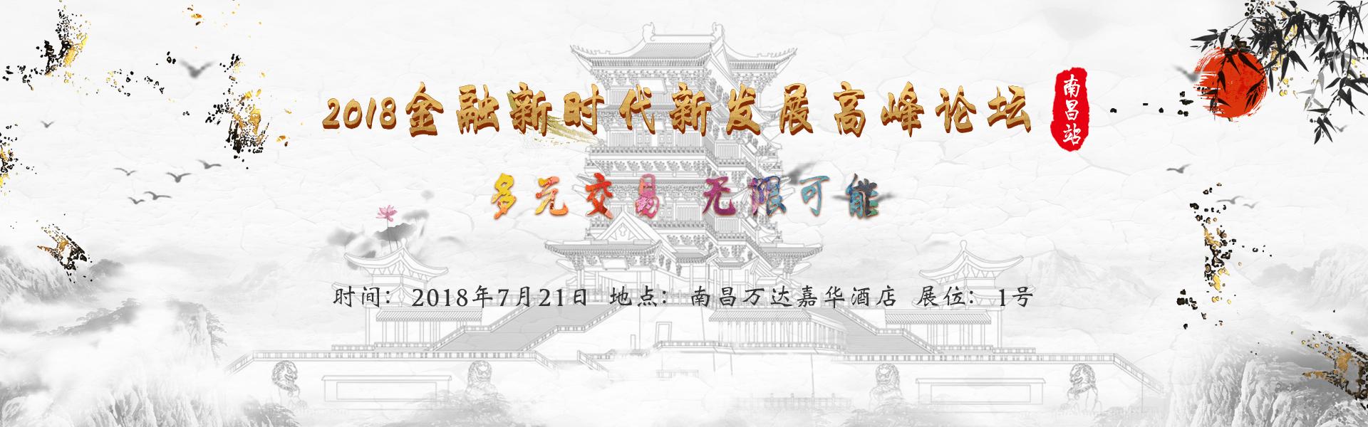 西城定位2018金融新时代新发展高峰论坛-南昌站